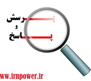 پرسش و پاسخ ایران پاور