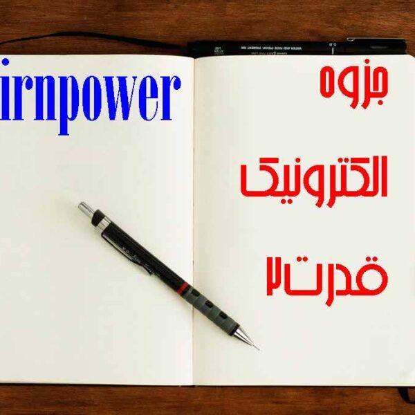 الگترونیک قدرت2